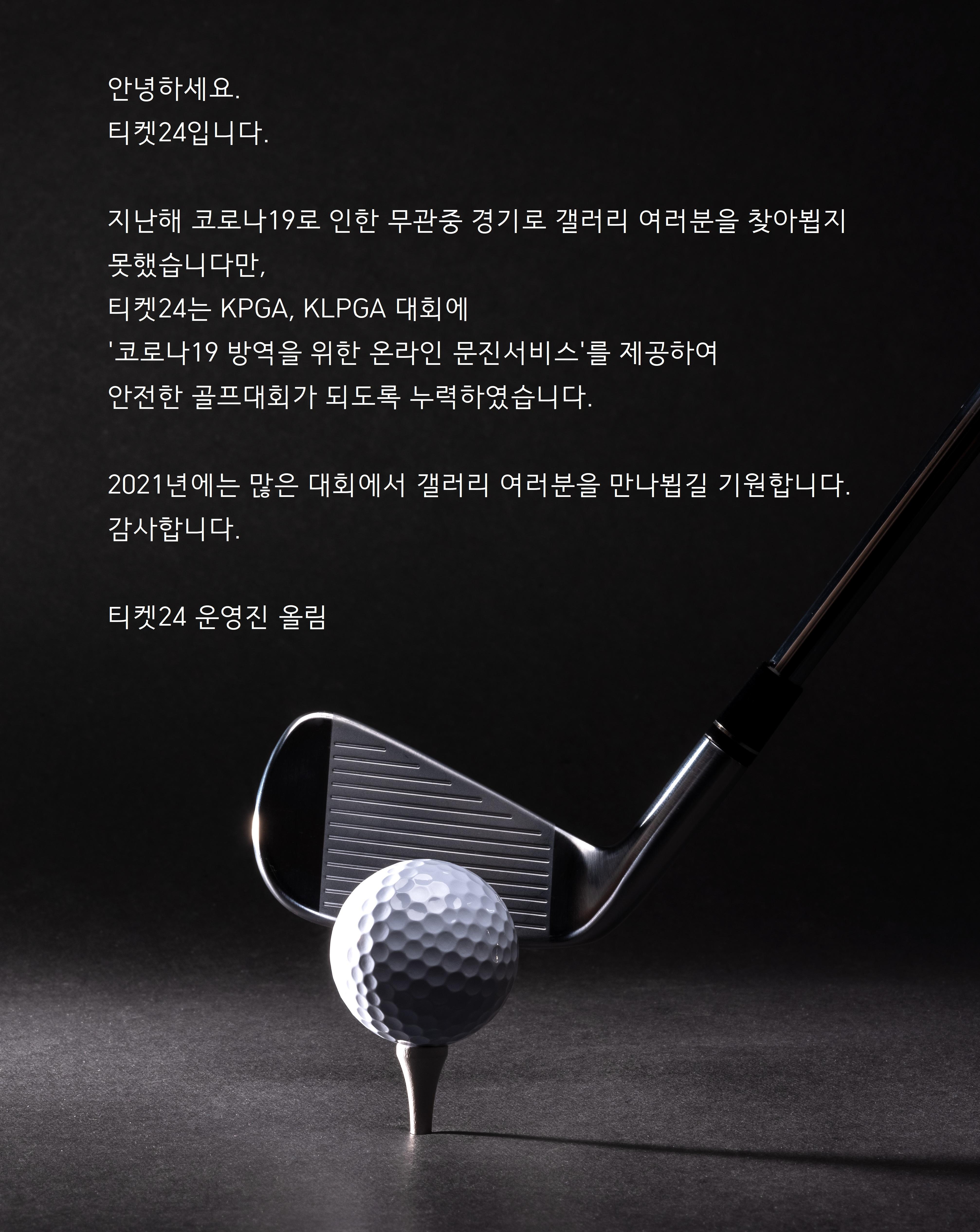 감사의 글 포스터